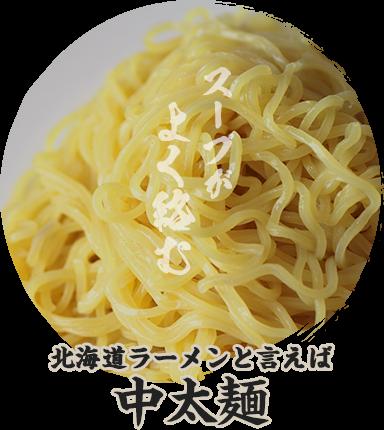 スープがよく絡む 北海道ラーメンと言えば 中太麺